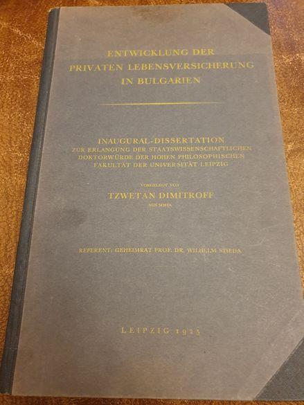 УНИКАЛНО РЯДКО- Докторска дисертация -1925та год.Лайпциг