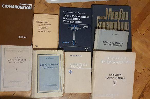 Инженерно-строителна литература