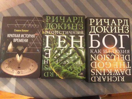 Книги Стивен Хокинг, Ричард Докинз