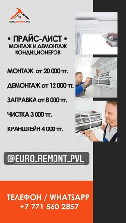 Монтаж/установка кондиционеров сплит-систем установка кондиционеров)