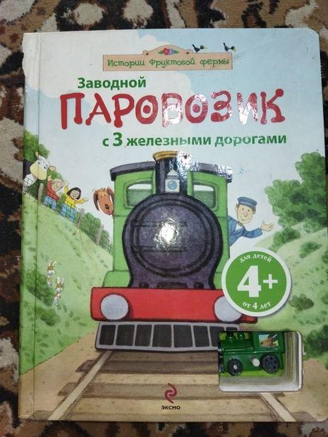 Продам книжку Заводной паровозик с 3 железными дорогами