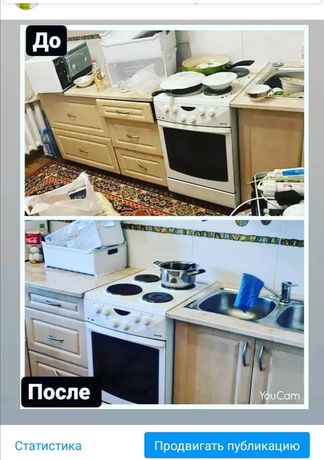 Уборка квартир домов коттеджей