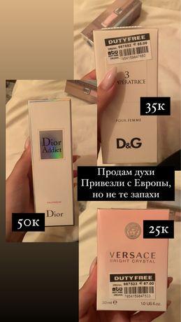 Духи Dior, Versace