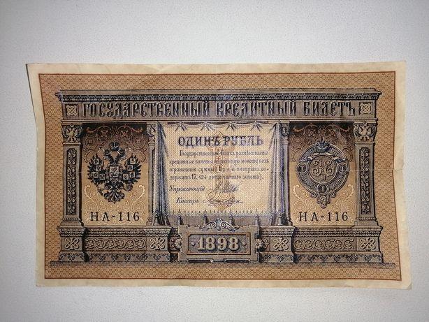 Кредитный билет 1898 г. Российской империи