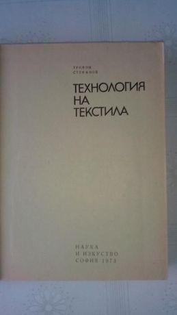 Технология на текстила -Трифон Стефанов-1973 г.