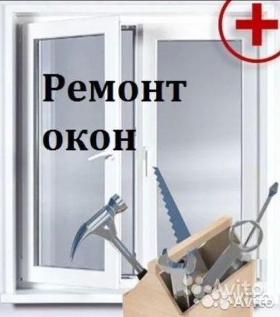Ремонт окон дверей от продувания