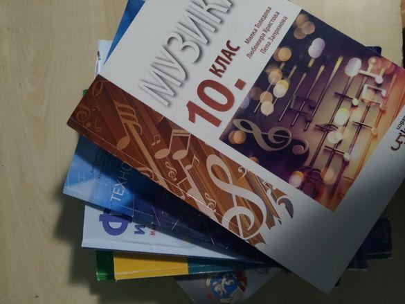 Учебници за 8,9,10 клас по Новата учебна програма