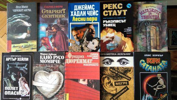 Книги от домашната библиотека.