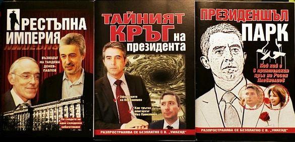 3 книжки - разследваща журналистика
