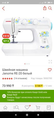 Продам новую швейную машинку