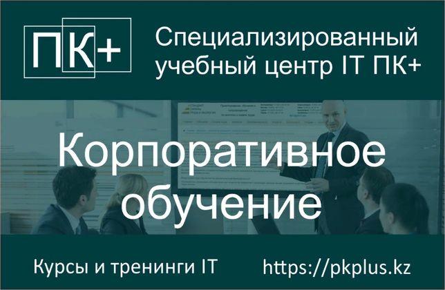 Корпоративное обучение сотрудников, курсы IT.