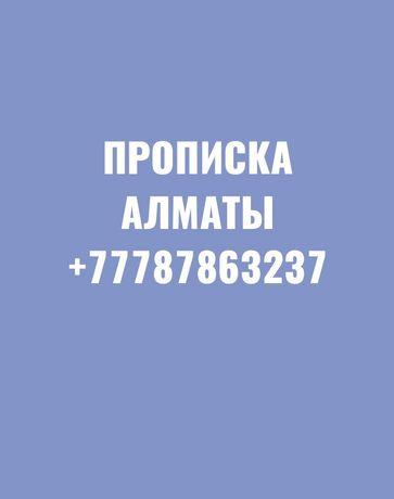 Прописка Алматы и область