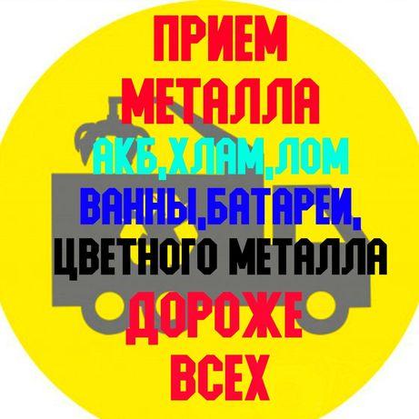 Прием Вывоз металла,120 ТГДорого,цветного металла,прием чугунных ванн.