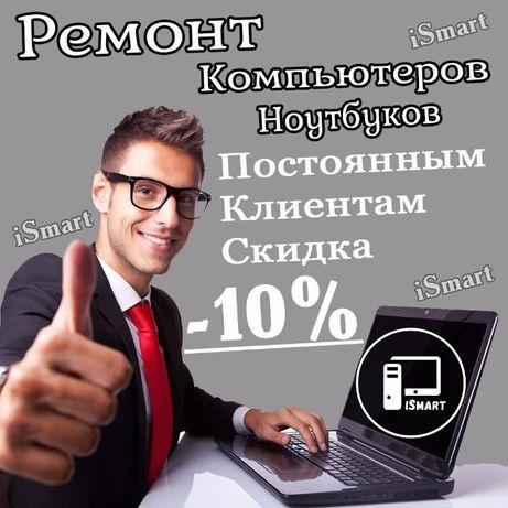 Ремонт компьютеров ноутбуков в Экибастузе. iSmart 24Online