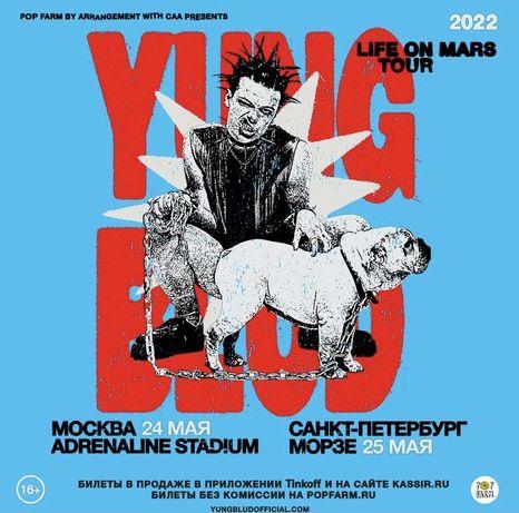 Продаю билет на концерт yungblud в Москве