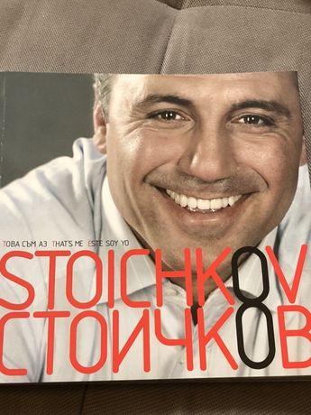 Това съм аз Стоичков Барселона ЦСКА Христо Стоичков