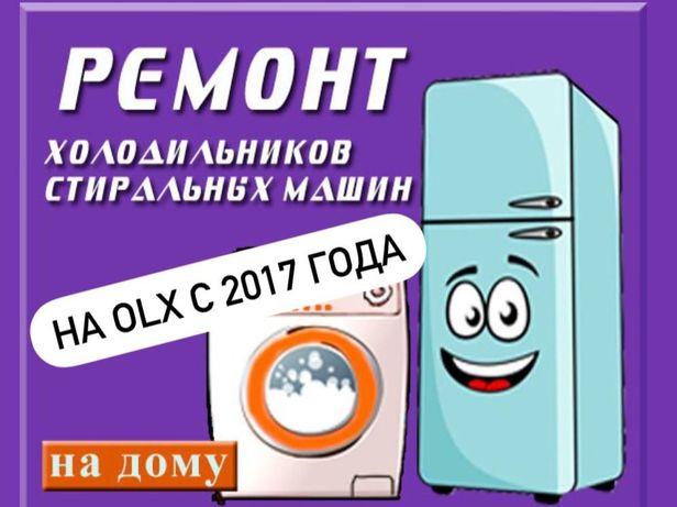 Ремонт холодильников и стиральных машин бойлеров морозильников эл плит