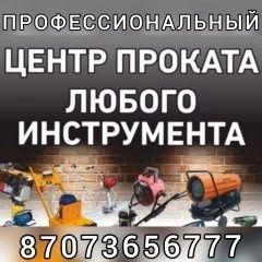 Аренда Прокат Инструмента Ямобур Отбойник Лазер Шруповерт