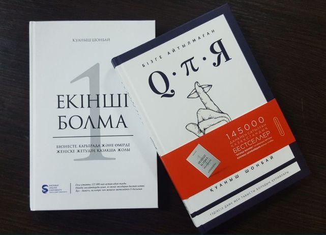 """Книги """"Екінші болма"""",  """"Бізге айтылған Кұпия"""""""