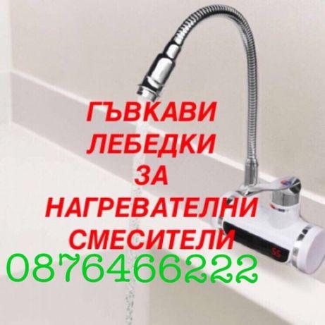 "Гъвкави лебедки И Нагревател За Вода водонагряващи Бойлери ""ЕМОНА"""