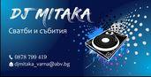 Дисководещ Варна/Dj Варна за вашият празник