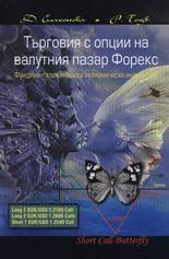 Книга Търговия с опции на валутния пазар Форекс