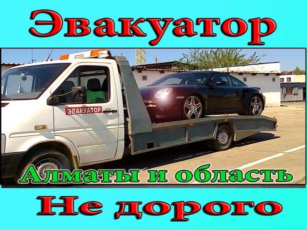 Эвакуатор Алматы не дорого