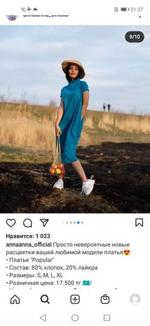 Платье Popular от AnnaAnna