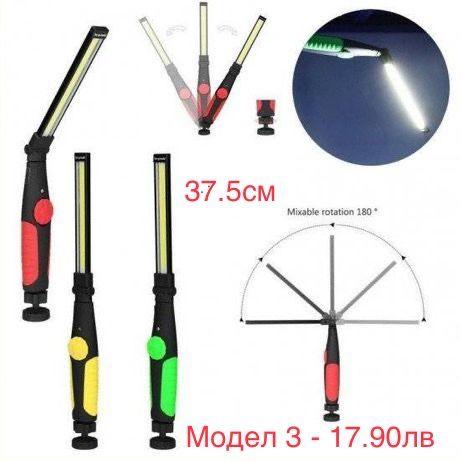 Акумулаторна LED магнитна лампа за работа къмпинг автосервиз COB