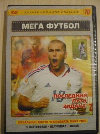 DVD-диск с Финальными матчами чемпионата мира по футболу 2006