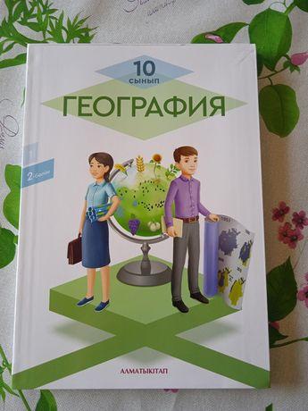 Продам книга География  для 10 класс