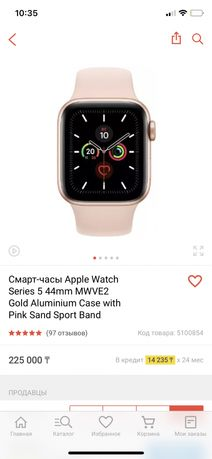 Apple watch series 5, 44mm