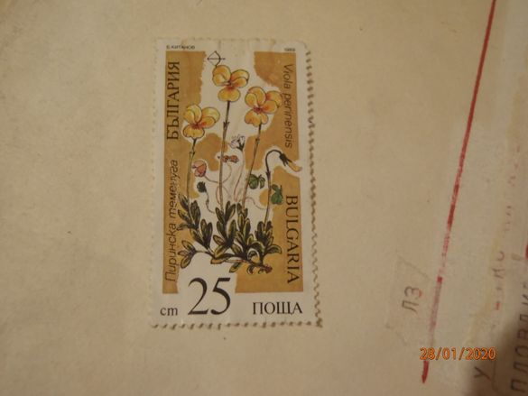 Пощенска марка - предложете цена!