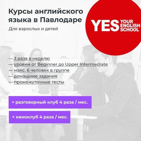 Курсы английского языка в Павлодаре для взрослых и детей