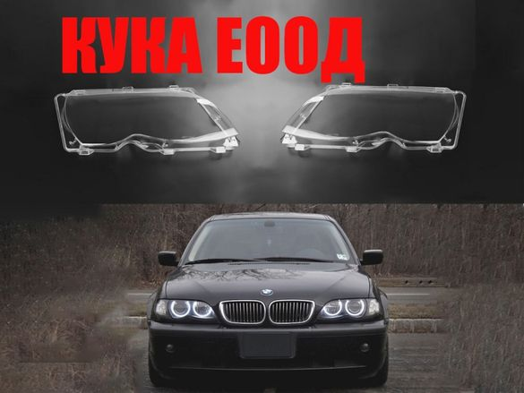 Комплект Стъкла / Капаци за фарове на BMW 3 E46 Facelift