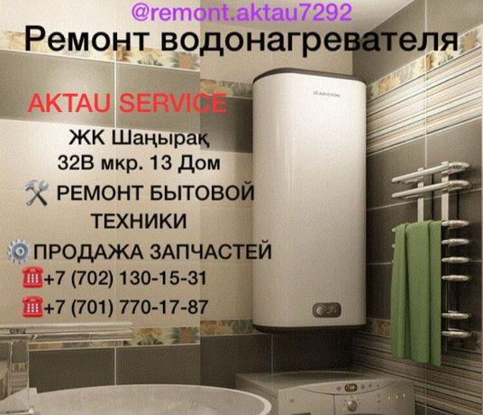 Ремонт электрических и газовых водонагреватели. Ремонт водяных насосов