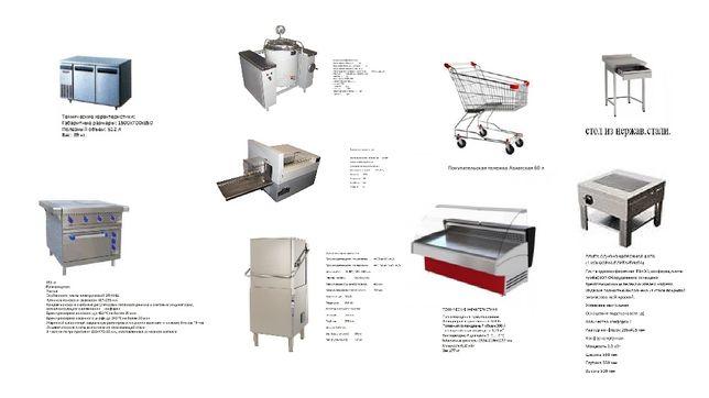 Все для открытия кухни в столовой, кафе и ресторане. Полн.комплект .