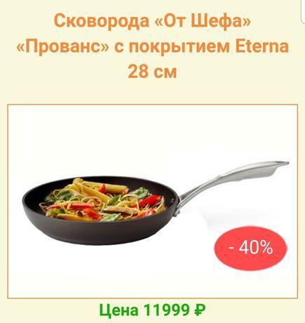 Сковорода Tupperware Eterna
