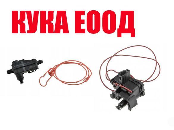 Моторче за заключване на резервоар за Audi A1 , A3, A4 ,A5, A6, A8, Q5