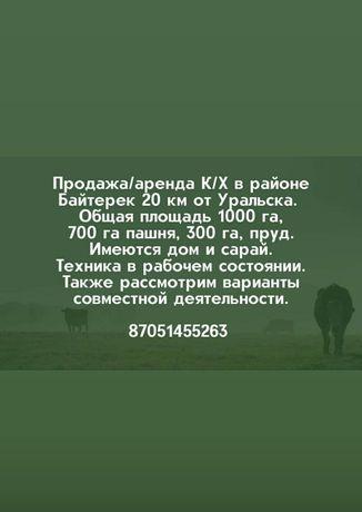 Продам ТОО от Уральска 20км