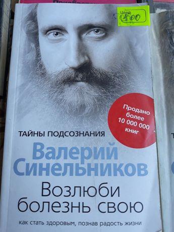 Книга Валерия Синельникова. Тайны подсознания