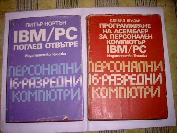 техническа литература-електроника
