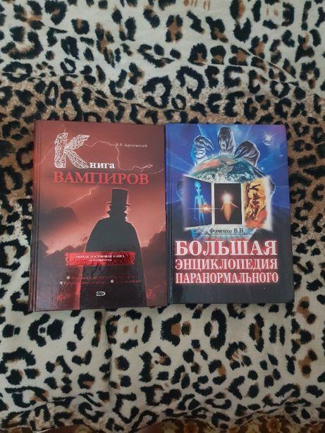 Энциклопедии о вампирах и НЛО