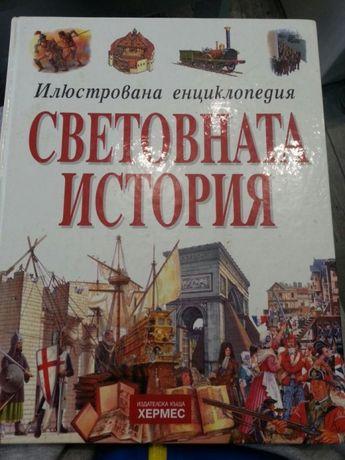 Илюстрована енциклопедия Световната История