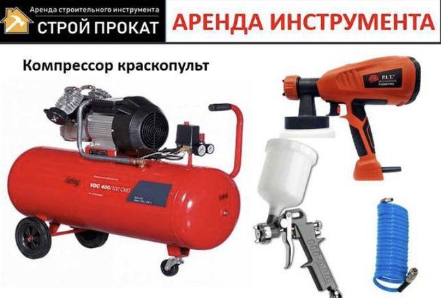 Компрессор аренда доставка прокат инструмента краскопульт