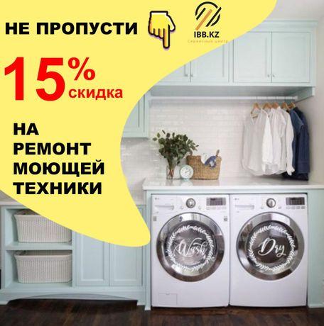 Ремонт стиральных и посудомоечных машин электроплит холодильников