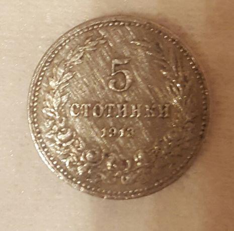 Стари пари и монети 1913г.