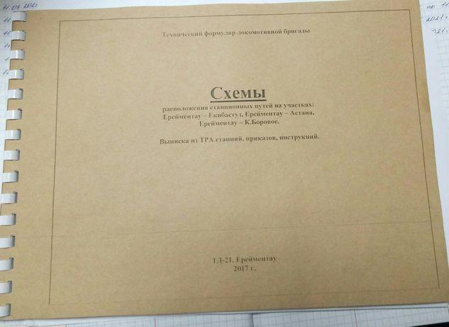 Продам журнал Схемы расположения станционных путей для пом.машиниста.