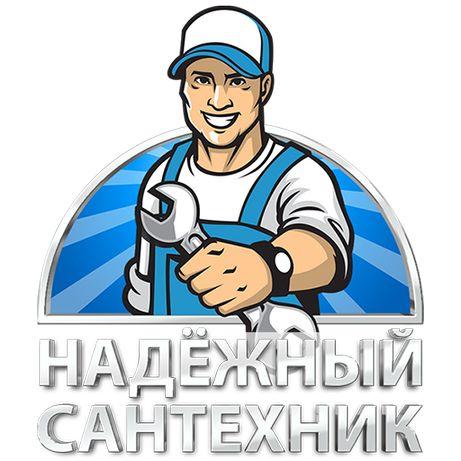 Услуги Сантехника в Атырау СТАЖ 10 лет