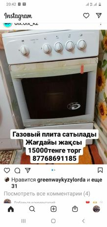 Газовая плита, Цена 15 тысяч
